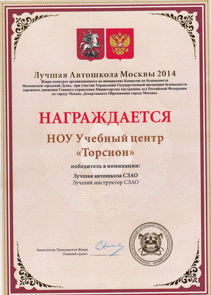 moscow2014