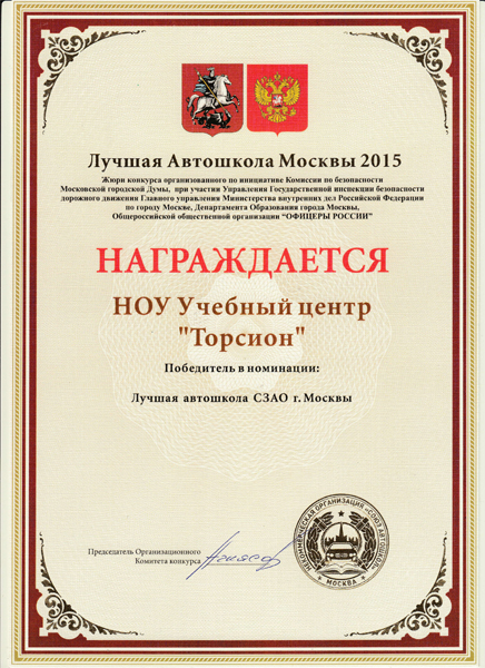 moscow2015-2